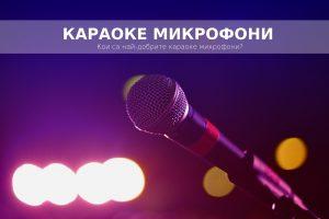 караоке микрофони
